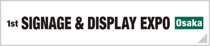 SIGNAGE & DISPLAY EXPO